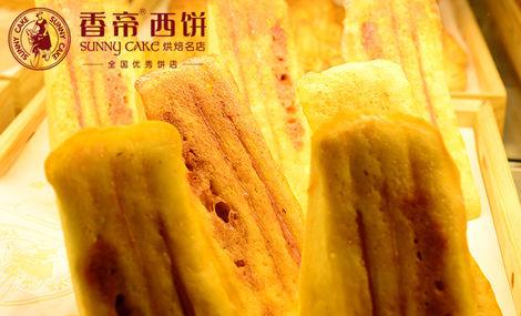 福建香帝食品有限公司