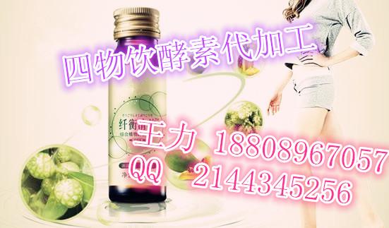 玫瑰四物饮酵素饮品贴牌OEM、30ml玫瑰酵素饮品代加工