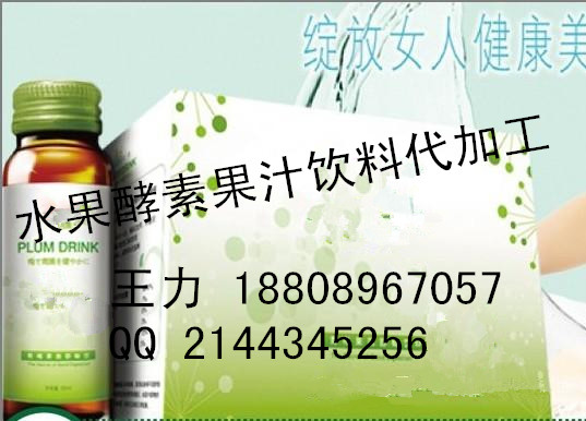水果酵素代加工OEM/ODM制造厂、上海中邦斯瑞厂家