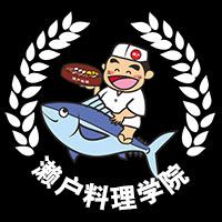濑户料理学院