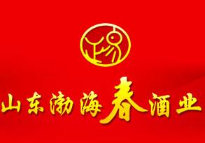 渤海春酒业有限公司