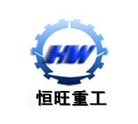 山东恒旺重工集团公司