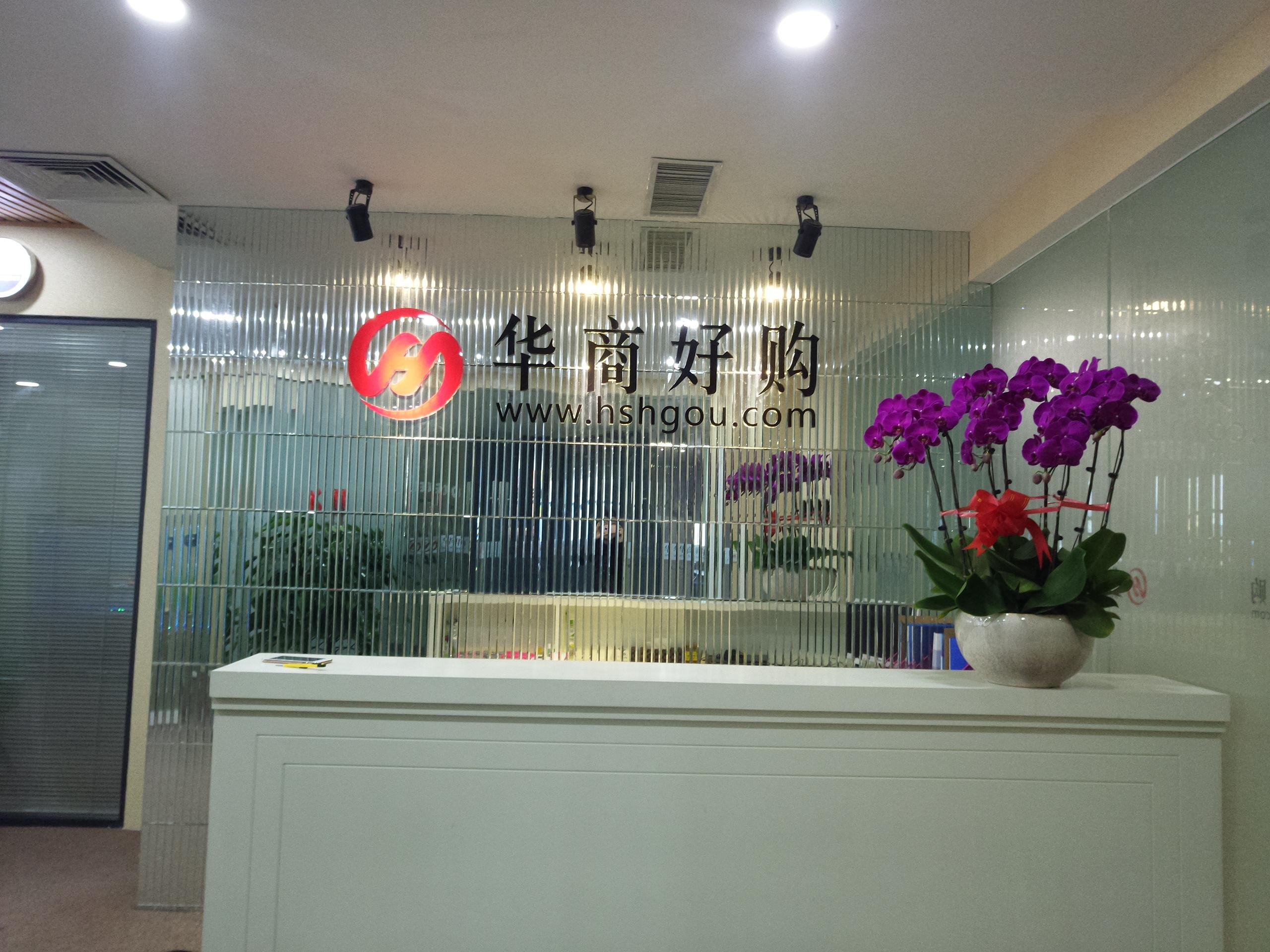 河南凌玺电子商务有限公司