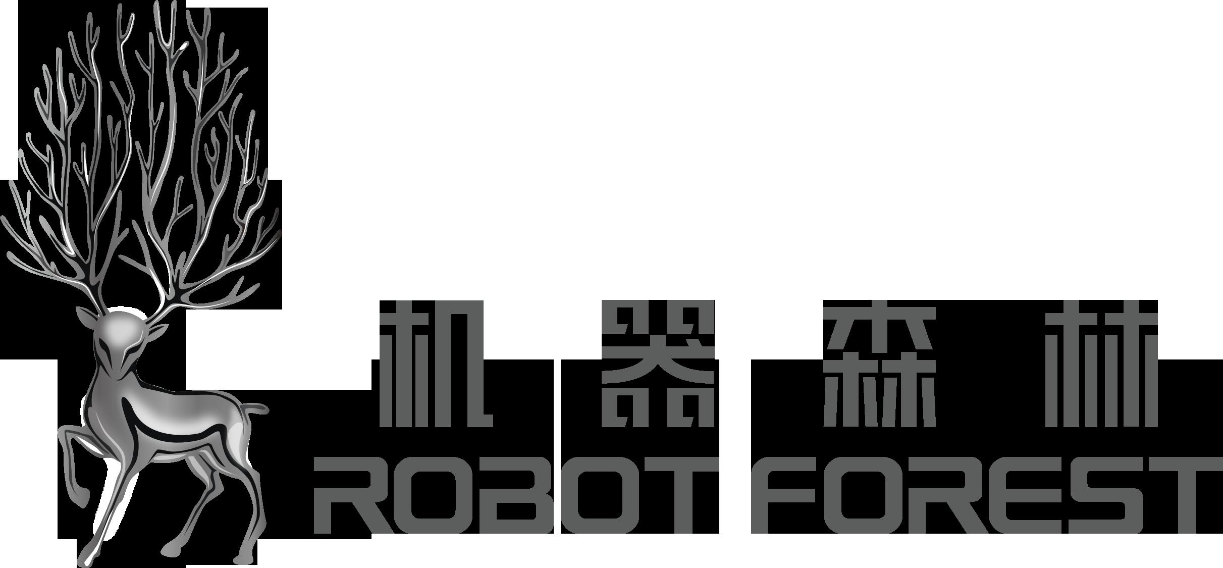 深圳机器森林科技有限公司