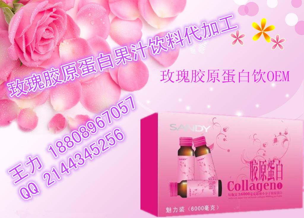 上海中邦燕窝胶原蛋白饮品代加工基地、胶原蛋白果汁饮料代加工