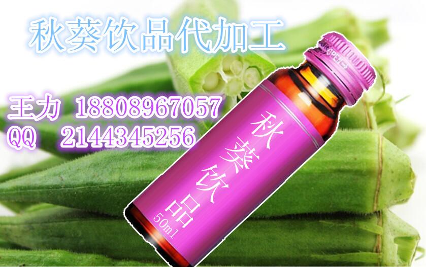 秋葵酵素OEM代加工、上海植物酵素饮品制造商