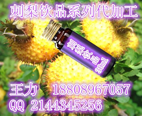 刺梨饮品OEM代加工微商合作商、上海酵素饮品代加工厂