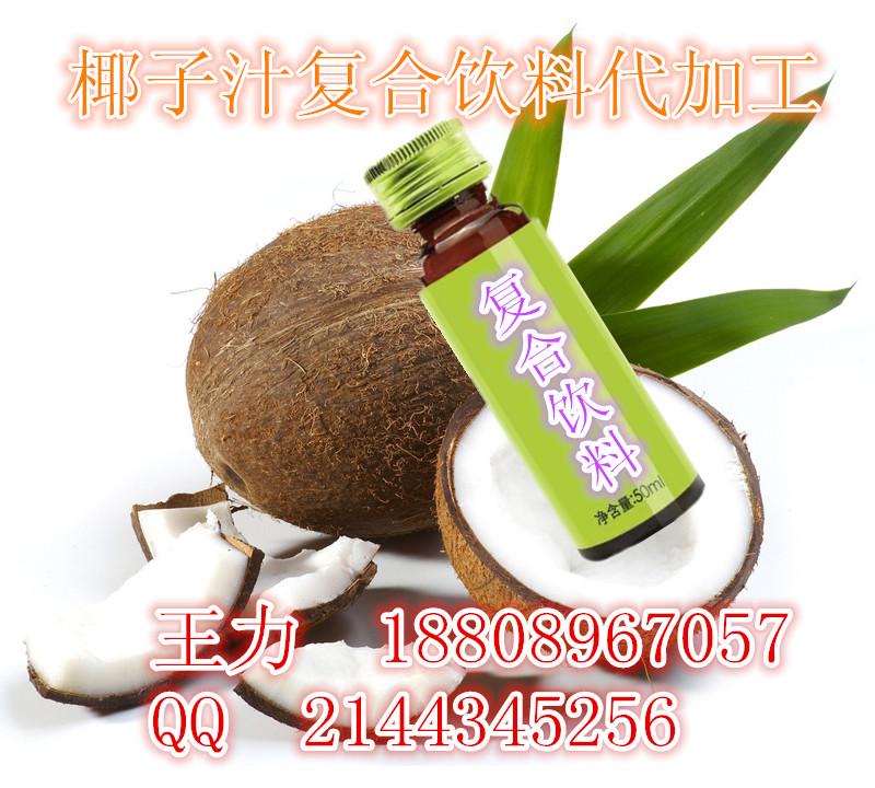 微商玫瑰饮料代加工生产基地、直销椰子汁复合饮料代加工