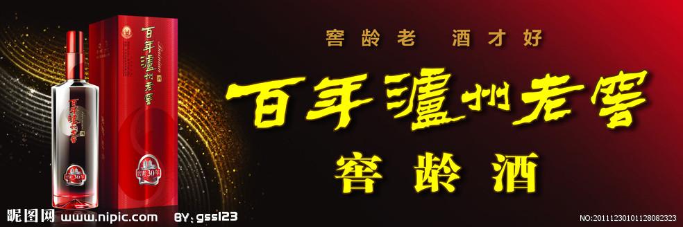 陕西泸州老窖股份有限公司