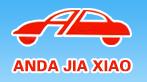 内蒙古安达汽车驾驶培训有限责任公司