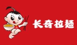 山东长奇餐饮管理有限公司