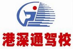深圳市港深通汽车驾驶员培训有限公司