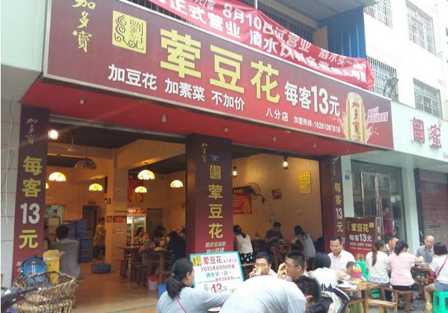 刘记荤豆花加盟总部