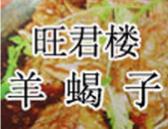 旺君楼羊蝎子火锅