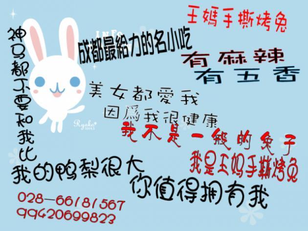 加盟王妈手撕烤兔投资多少钱_王妈手撕烤兔加盟电话_2