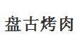 上海盘古餐饮管理有限公司