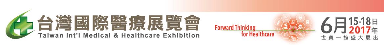 【国际医疗展】  邀您台湾六日游 免费观展又旅游