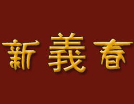 济南新義春羊汤馆