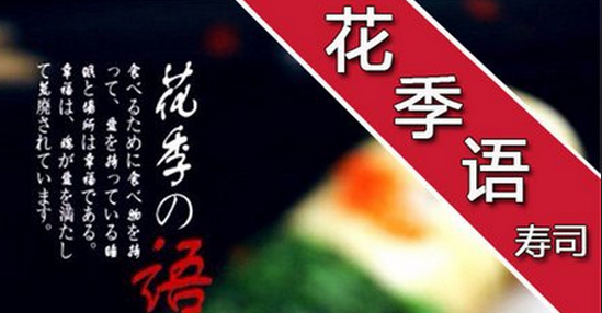 花季语寿司