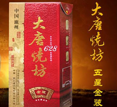 中国泸州施可富大曲酒厂