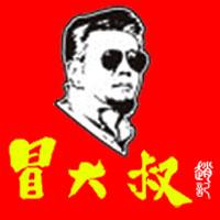 成都冒菜加盟品牌赵记冒大叔