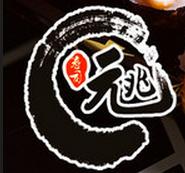 元兆寿司加盟费用_元兆寿司店加盟条件_元兆寿司品牌加盟店