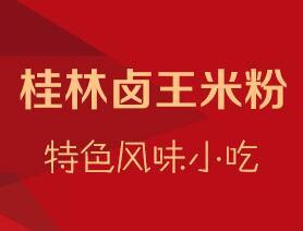 桂林市卤皇餐饮管理有限公司