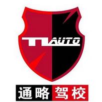 上海通略机动车驾驶员培训有限公司