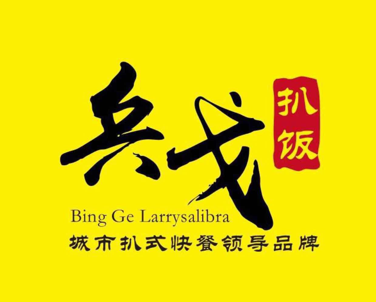 广西兵戈投资管理有限公司