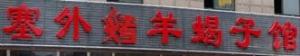 北京塞外烤羊蝎子馆总店