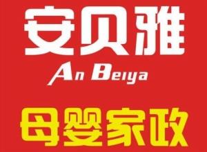 湖南安贝雅家政连锁管理有限公司