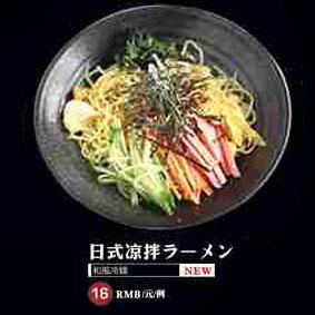 日式凉拌面