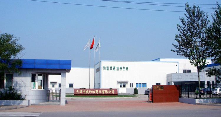天津中威和治药业有限公司