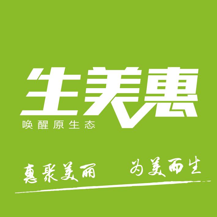 湖南生美惠网络科技发展有限公司