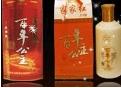 吉林公主岭市三奇酿酒有限公司