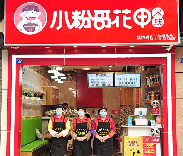 怎样才能开一家生意好的花甲米线店呢