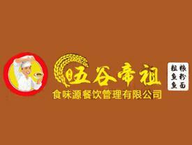 洛阳食味源餐饮管理有限公司