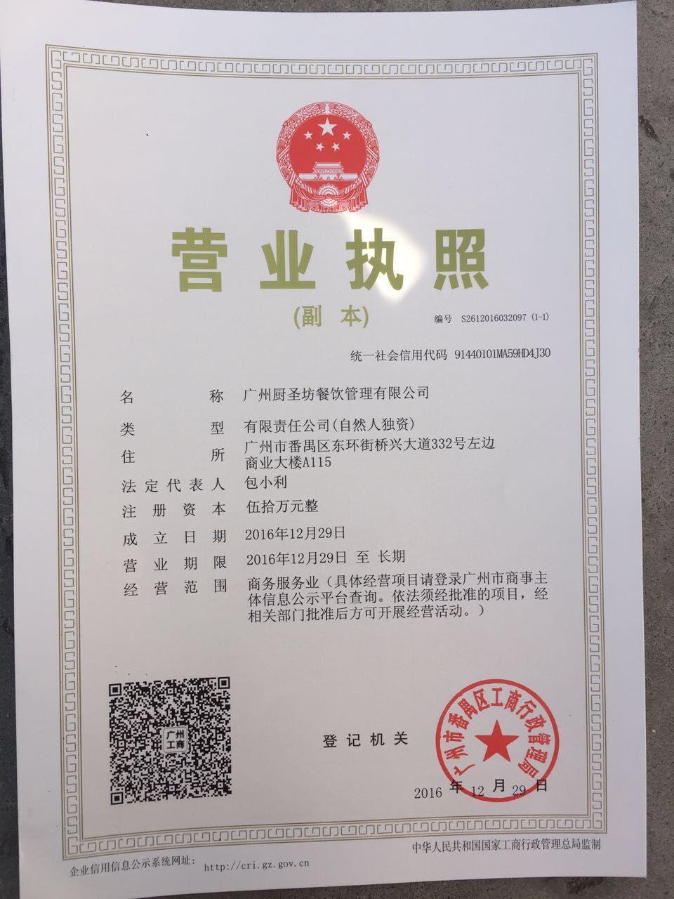 广州厨圣坊餐饮有限公司