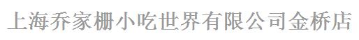 上海乔家栅小吃世界有限公司金桥店