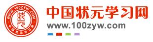 中国状元学习网
