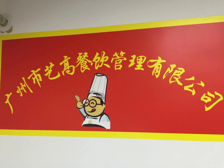 巴高餐饮小吃培训