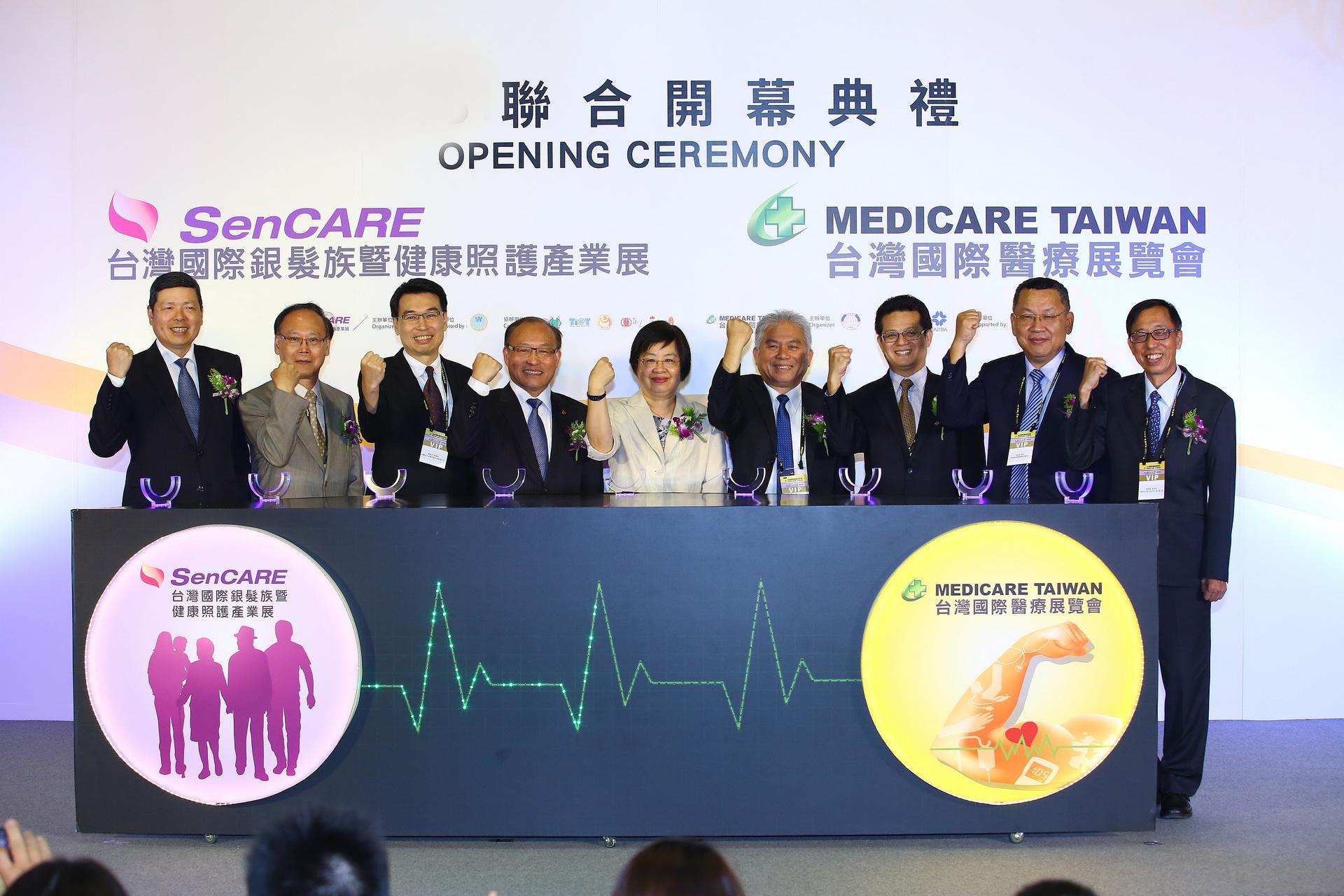 国际医疗展