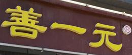 北京善一元餐饮管理有限公司