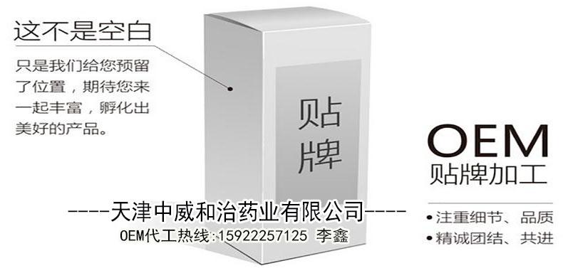 中威和治药业葡萄籽固体饮料加工厂,5g葡萄籽复合粉OEM贴牌 图