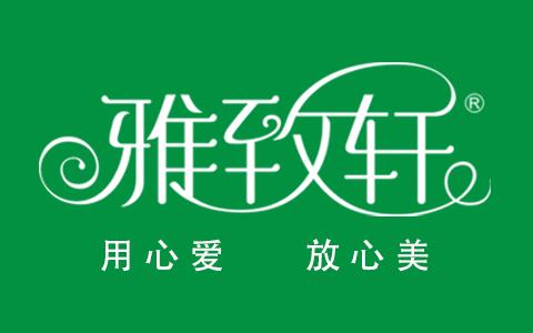 雅致轩国际理肤机构
