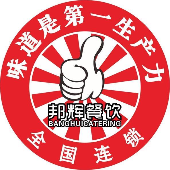 重庆邦辉食品管理有限公司