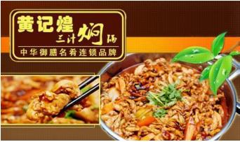 黄鸡三汁焖锅 加盟