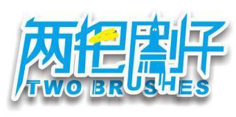 北京两把刷子企业管理有限公司