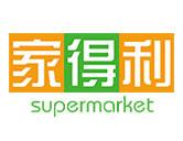 上海家得利超市有限公司