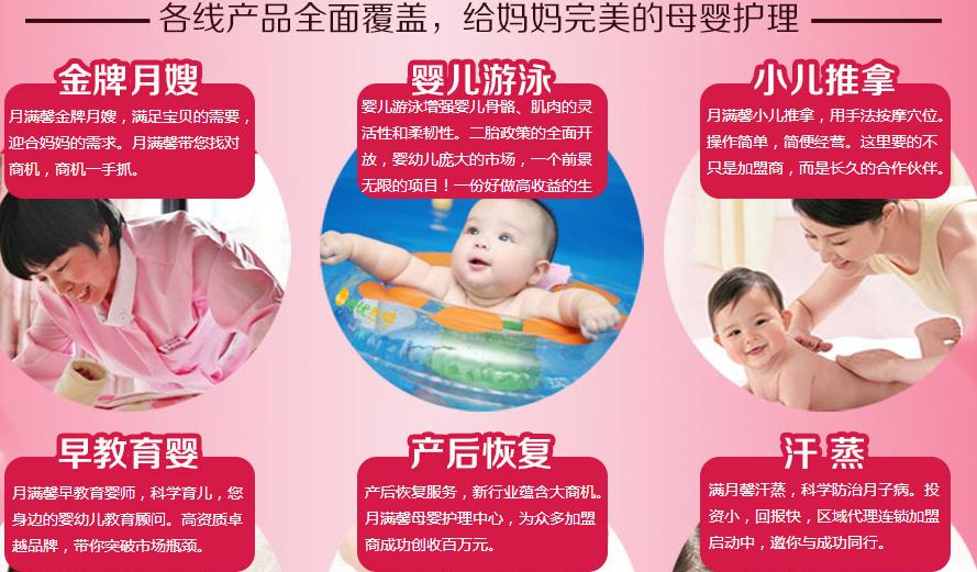 月满馨母婴护理中心招商加盟_3